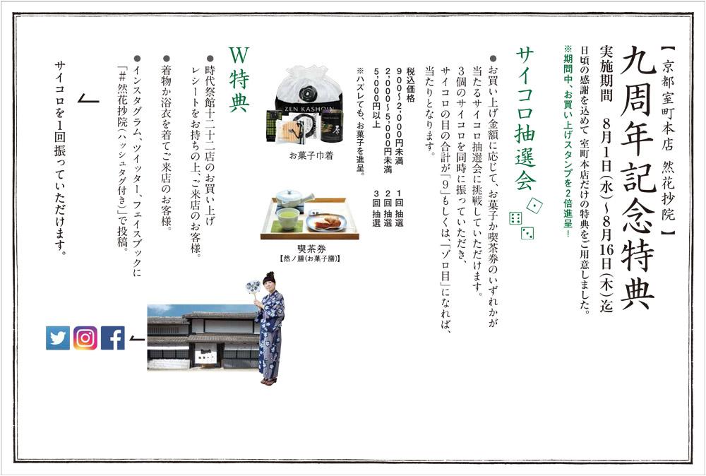 京都室町本店9周年