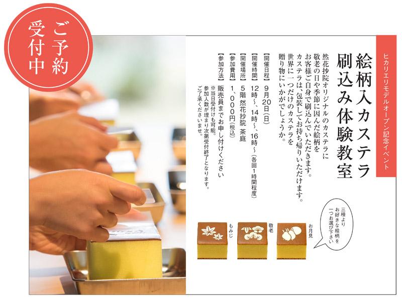 150901ヒカリエ刷込みpop1.jpg