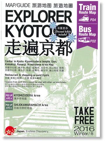 explorer_kyoto