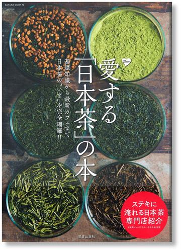 愛する日本茶の本