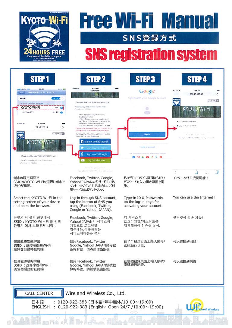 160316kyoto_wifi_manual02s.jpg