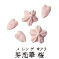 芽恋華 桜