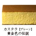 黄金色の伝説 プレーン