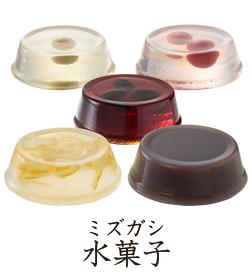 水菓子 五種