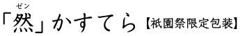 「然」かすてら【祇園祭限定包装】